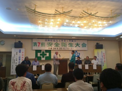 第7回安全衛生大会